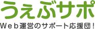 うぇぶサポ – ホームページ運営のサポート応援団!