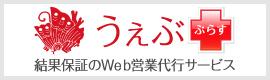 うぇぶぷらす 結果保証のWeb営業代行サービス